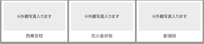 西東京校 花小金井校 新潟校