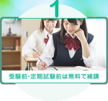 受験前・定期試験前は無料で補講